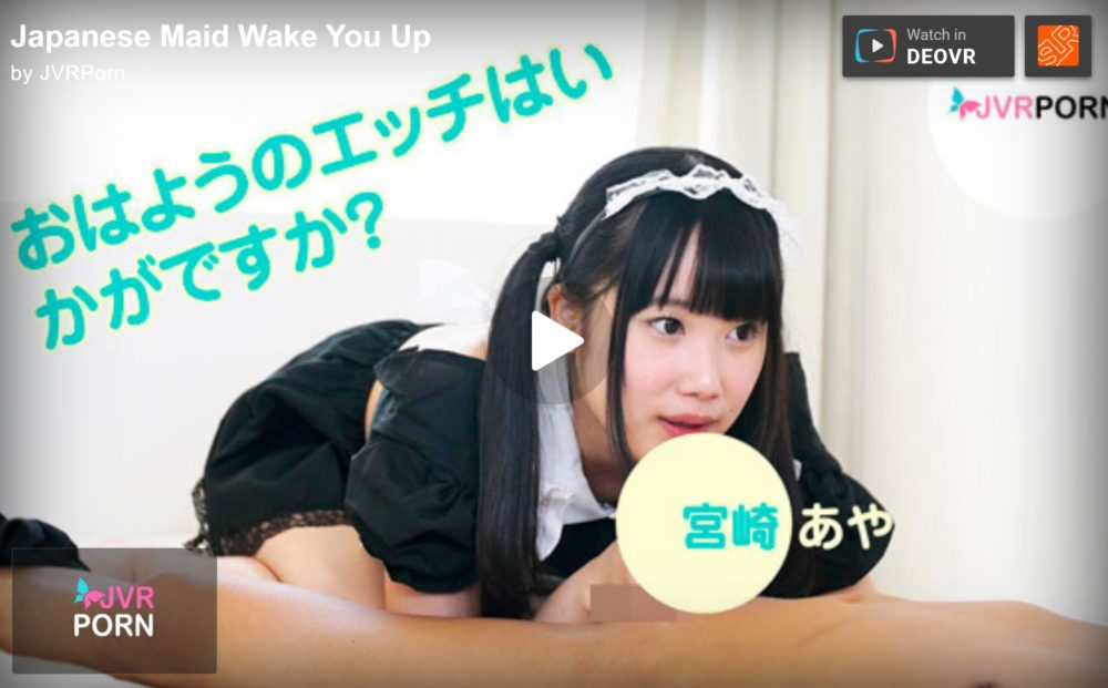 Japanese Maid Wake You Up