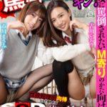 2 - SOD VR Japanese schoolgirls